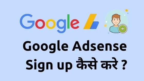Google Adsense signup