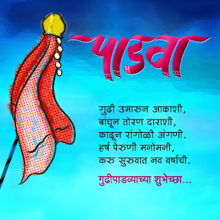 Gudi_Padwa_Greetings