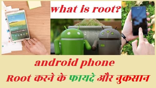 android phone root in hindi fayde aur nuksaan