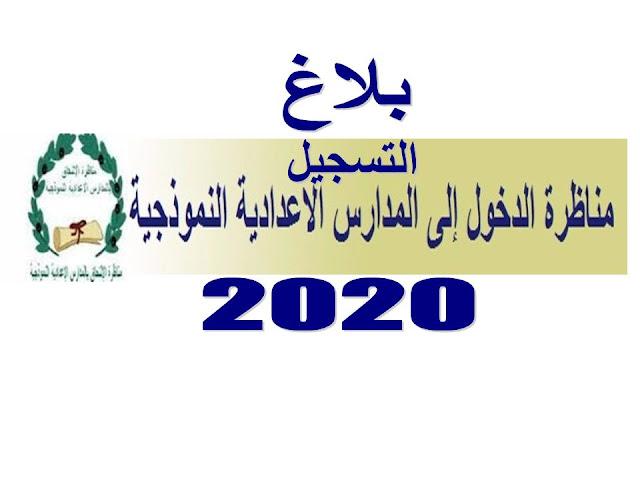 التسجيل في مناظرة السيزيام 2020