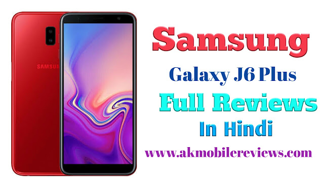 Samsung Galaxy J6 Plus Full Reviews In Hindi
