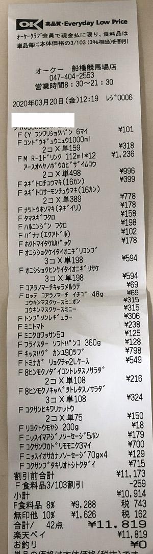 OK オーケー 船橋競馬場店 2020/3/20 のレシート