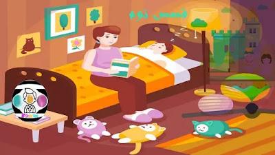 نوم سريع وهادئ: 3 قصص اطفال قصيرة جدا قبل النوم مكتوبة bedtime-stories