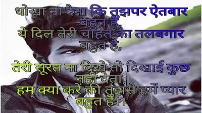 Romantic-Shayari-in-Hindi