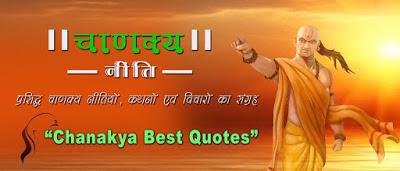Chanakya-Quotes-in-Hindi, Chanakya bachan, Chanakya neti in hndi
