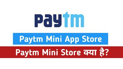 Paytm Mini App Store क्या है?