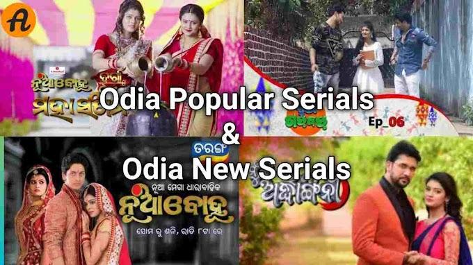 Tarang Tv Odia All Serials & Zee Sarthak Odia All Serials | Odia Serial Durga, Odia  Serial Sindura Bindu