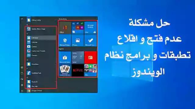 حل مشكل عدم فتح التطبيقات و البرامج على ويندوز 10