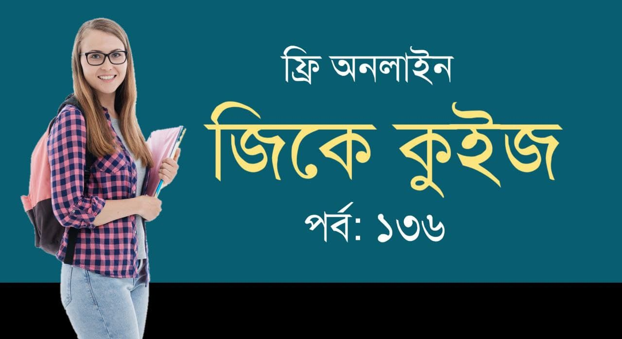 General Knowledge Mock Test in Bengali Part-136