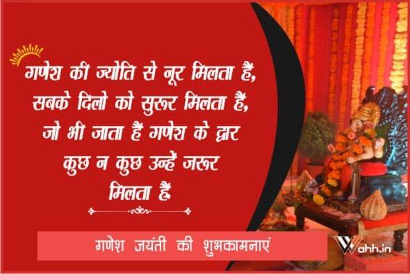 Ganesha Jayanti shubhkamnaye Images