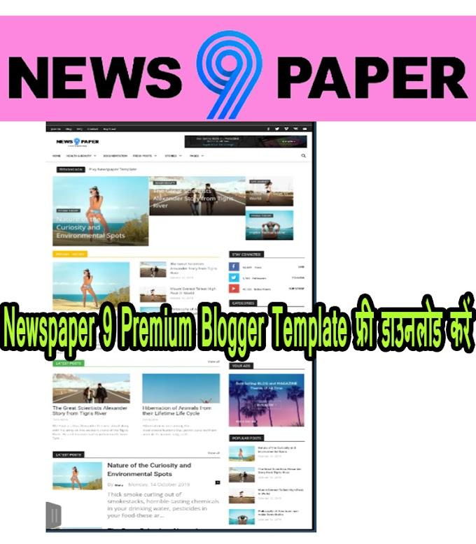 Newspaper 9 Premium Blogger Template फ्री डाउनलोड करें