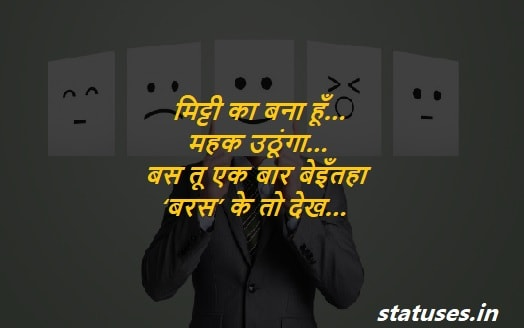 Best Attitude Status For Whatsapp In One Line In Hindi
