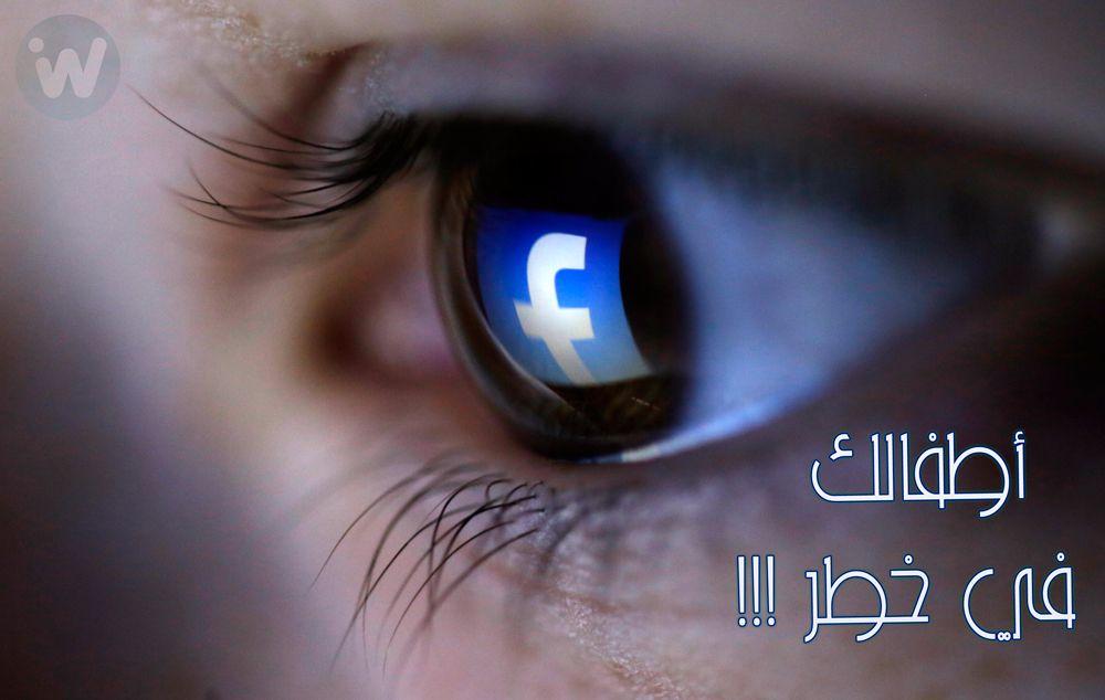 الفيس بوك أكثر العوامل التي تهدد مستقبل أطفالك. أعرف كيف تحميهم !!!