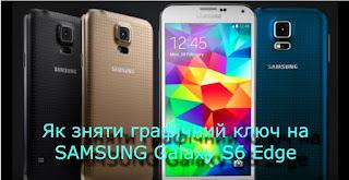 Як знати графічний ключ на SAMSUNG  Galaxy S6 Edge