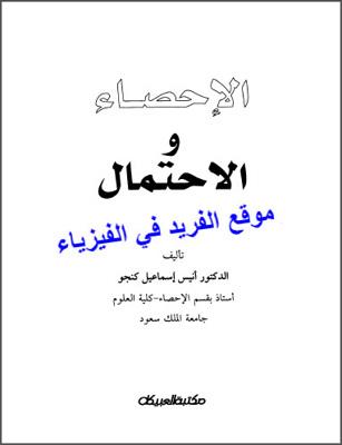 كتاب الإحصاء جامعة الملك عبدالعزيز pdf