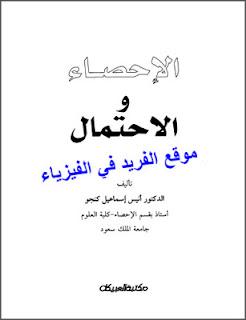تحميل كتاب الإحصاء والاحتمال دراسة تطبيقية pdf، جامعة الملك سعود