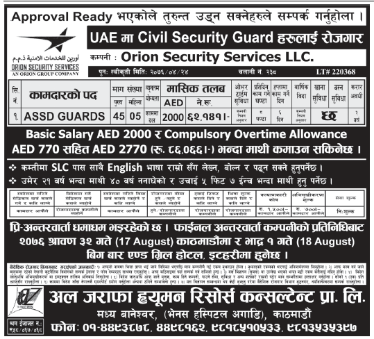 Jobs in UAE for Nepali, Salary Rs 62,141