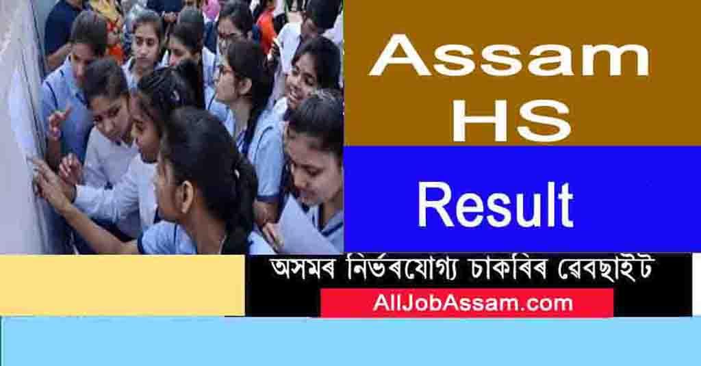 AHSEC 12th Result 2021