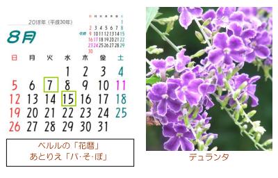 花暦2018