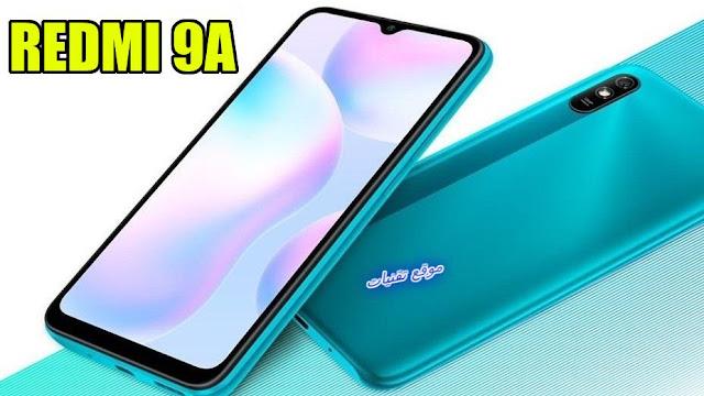 مواصفات ومميزات هاتف شاومي Redmi 9A بسعر 85 دولار