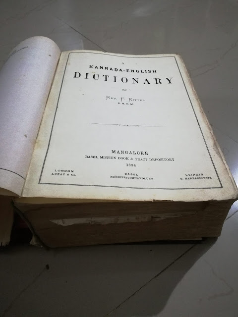 Kannada to English dictionary