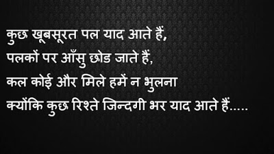 Hindi Shayari Images Kuch Khubsurat Pal