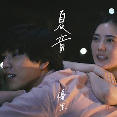Yuuri - Netsune lyrics terjemahan arti lirik kanji romaji indonesia translations 優里 夏音 歌詞 info lagu digital single drama ending