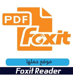 تحميل برنامج فوكست ريدر Foxit Reader لتحرير ملفات البي دي اف PDF