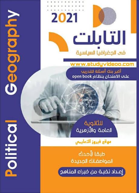 تحميل كتاب التابلت في الجغرافيا بنك الاسئلة كامل للصف الثالث الثانوي 2021