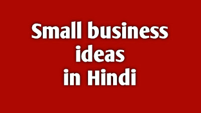 Small Business Ideas in Hindi