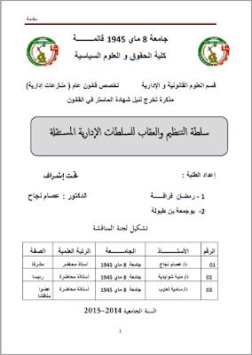 مذكرة ماستر: سلطة التنظيم والعقاب للسلطات الإدارية المستقلة PDF