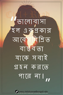 bangla sad shayari image