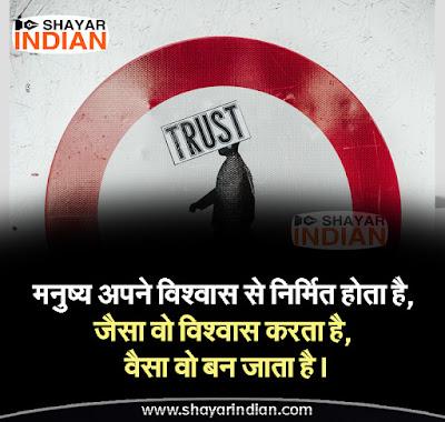 Trust Shayari -Trust Status In Hindi - Vishvas Shayari