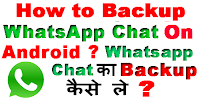 how-to-backup-WhatsApp-chat-on-android