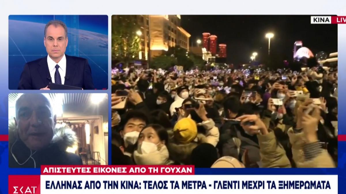 Έλληνας από την Κίνα: Πετάξαμε τις μάσκες - Τέλος τα μέτρα στην χώρα
