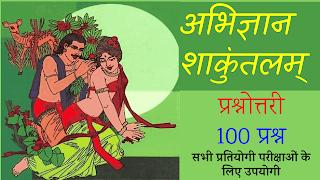 अभिज्ञान शाकुंतलम् से संबंधित 100 प्रश्न