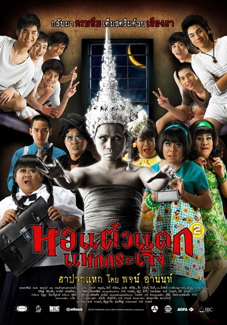 subtitle indonesia oh my ghost (2013) dvdrip 450mb ganool