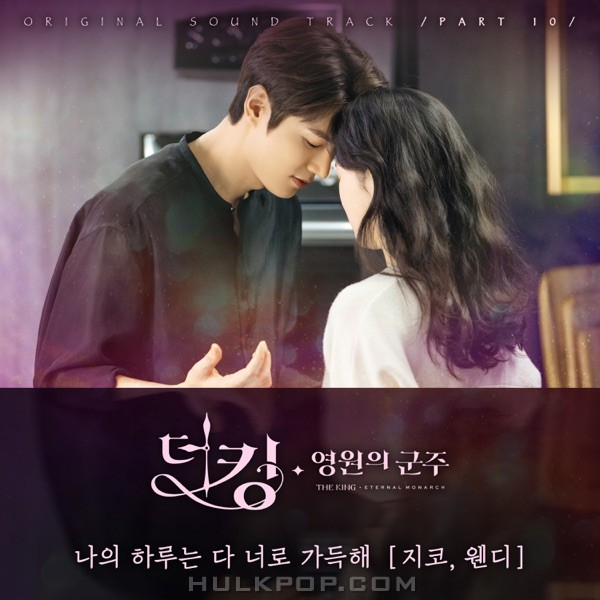 ZICO & WENDY – The King : Eternal Monarch OST Part.10
