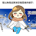 【插圖】從歐洲留學回來後的模樣(by 藍藍)