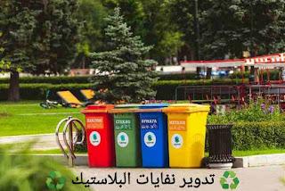 تدوير نفايات البلاستيك