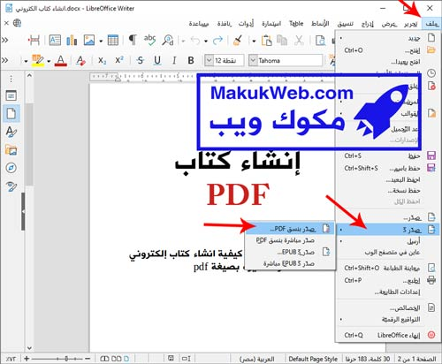 برنامج تصميم كتب PDF لعمل كتاب إلكتروني PDF  مجانا