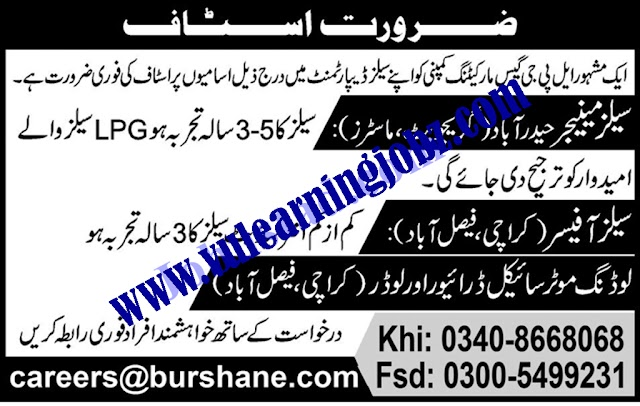 Latest Jobs 2021   Burshane LPG Company Jobs In Pakistan 2021 Advertisement