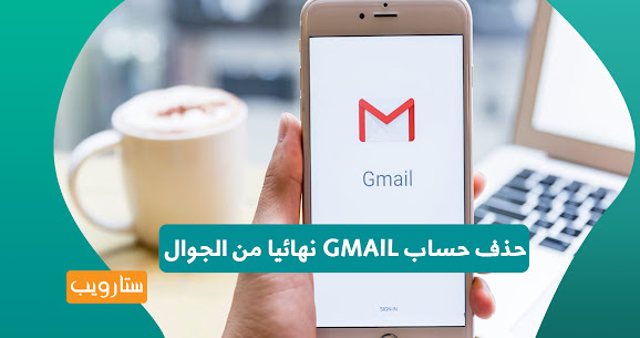 أفضل طريقة حذف حساب Gmail نهائيا من الجوال