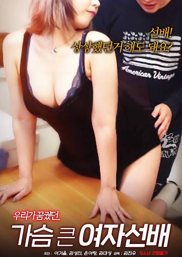 Big Breasted Woman 가슴 큰 여자 선배 Full Korean Adult 18+ Movie Online