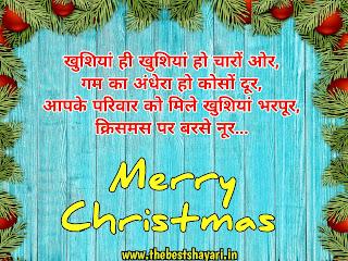 Merry Christmas shayari