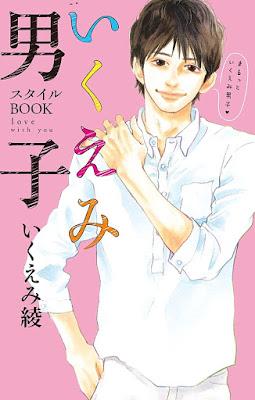 いくえみ男子 スタイルBOOK love with you raw zip dl