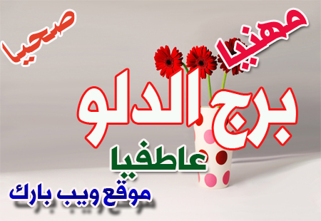 برج الدلو اليوم الأحد 22/11/2020   جاكلين عقيقى