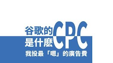 Google 廣告的 CPC 是什麽 | 有人説我被坑了