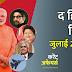 The Hindu Review July 2020 in Hindi : Hindu Monthly Current Affairs pdf (हिन्दू रिव्यू, जुलाई 2020 PDF)