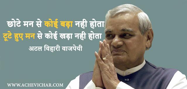 Atal Bihari Vajpayee Quotes in Hindi images